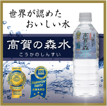 世界が認めたおいしい水