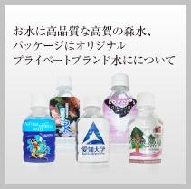 お水は高品質な高賀の森水、パッケージはオリジナルプライベートブランド水にについて