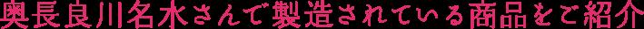 奥長良川名水さんで製造されている商品をご紹介