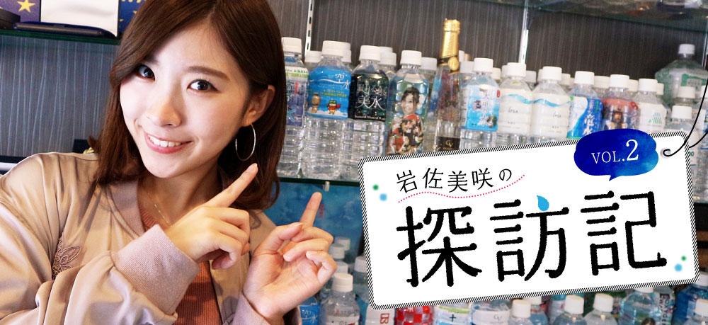 岩佐美咲の探訪記VOL.2