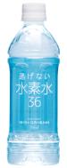 水素水36 ブルー